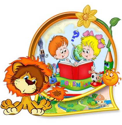 Картинки для оформления детского сада группа почемучки